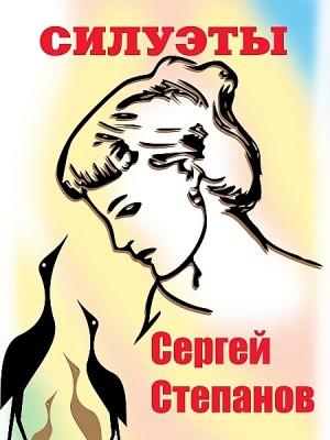 Силуэты by Сергей Степанов from XinXii - GD Publishing Ltd. & Co. KG in General Novel category
