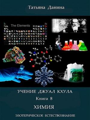 Учение Джуал Кхула - Химия by Татьяна Данина from XinXii - GD Publishing Ltd. & Co. KG in Science category