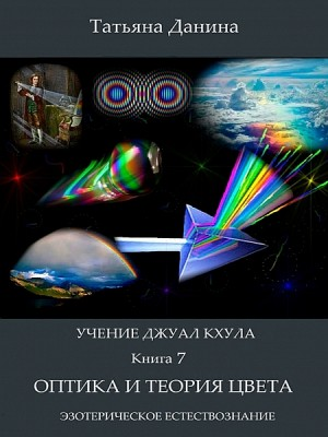 Учение Джуал Кхула - Оптика и теория цвета by Татьяна Данина from XinXii - GD Publishing Ltd. & Co. KG in Science category