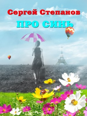 Про синь by Сергей Степанов from XinXii - GD Publishing Ltd. & Co. KG in General Novel category