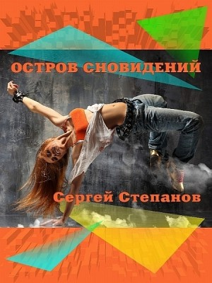 Остров сновидений by Сергей Степанов from XinXii - GD Publishing Ltd. & Co. KG in Language & Dictionary category