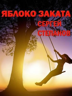 Яблоко заката by Сергей Степанов from XinXii - GD Publishing Ltd. & Co. KG in Language & Dictionary category