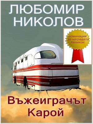Въжеиграчът Карой by Любомир Николов from XinXii - GD Publishing Ltd. & Co. KG in General Novel category