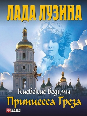 Принцесса Греза by Лузина Лада from XinXii - GD Publishing Ltd. & Co. KG in Romance category