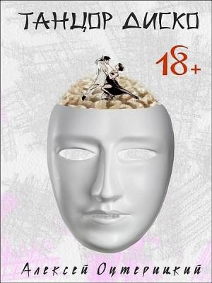 Танцор диско by Алексей Оутерицкий from XinXii - GD Publishing Ltd. & Co. KG in General Novel category