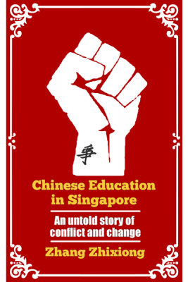Chinese Education in Singapore: An untold story of conflict and change by Zhang Zhixiong from Zhang Zhixiong in History category