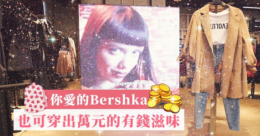 【你愛的Bershka 也可穿出萬元的有錢滋味】