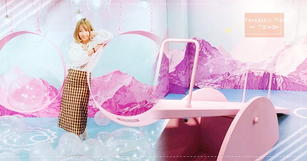 台南94這麼好拍!「搖擺奇幻星球」新登場,小西門裡居然藏著夢幻粉色遊樂場~