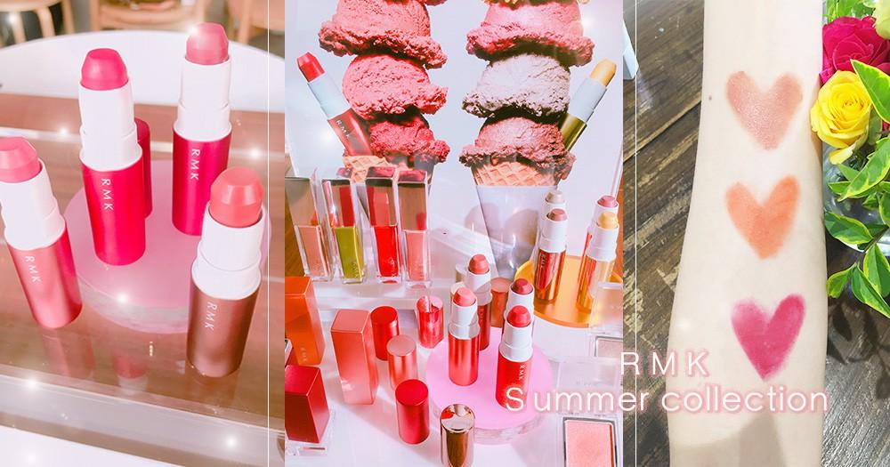 RMK夏妝報到!沁涼雪酪冰淇淋色調收服少女心,橘子橙色唇彩、抹茶指彩妳必須擁有~