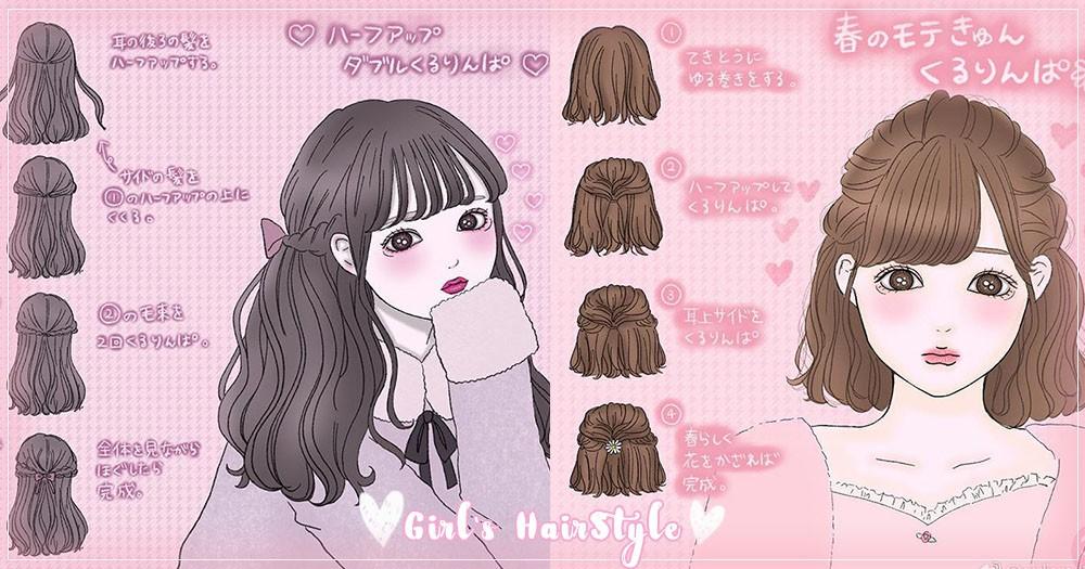終於秒懂複雜日系編髮啦~日本插畫家繪製可愛版髮型步驟~是拯救手殘女的福音!