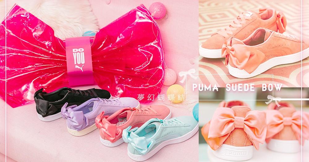 浮誇美♡這雙沒買到不能出門,PUMA夢幻蝴蝶結鞋再出4新色4/26開賣~