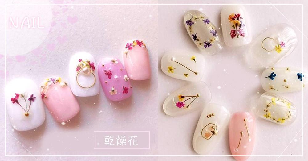 太夢幻啦~6款百變乾燥花指彩,用「花圈」讓整個花季停留在指尖上吧!