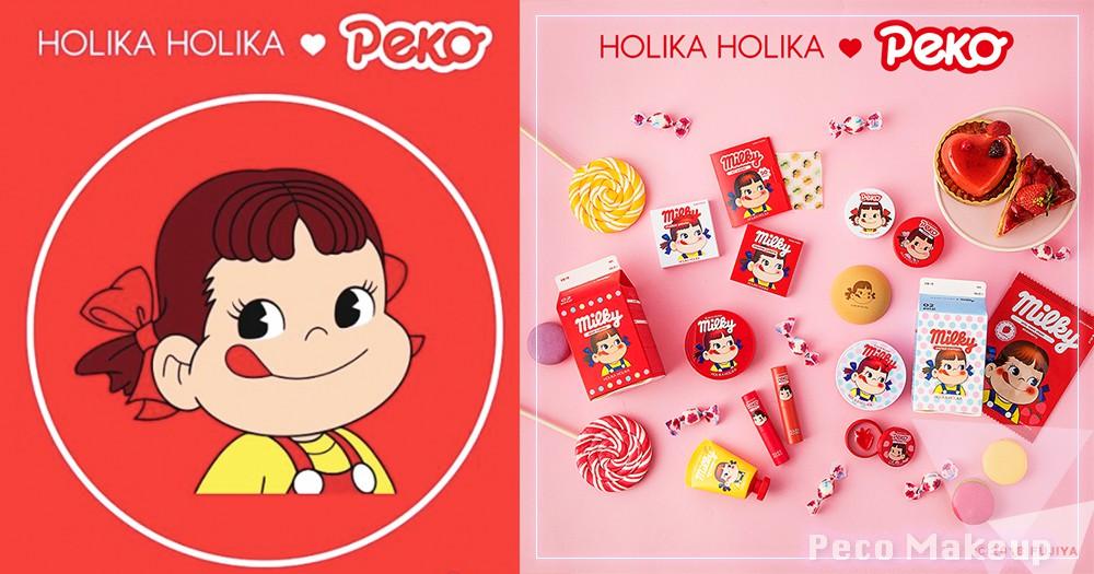 臉讚、韓妞通通剁手手購入!不二家牛奶糖妹PECO再度推出「牛奶盒氣墊」啦♡