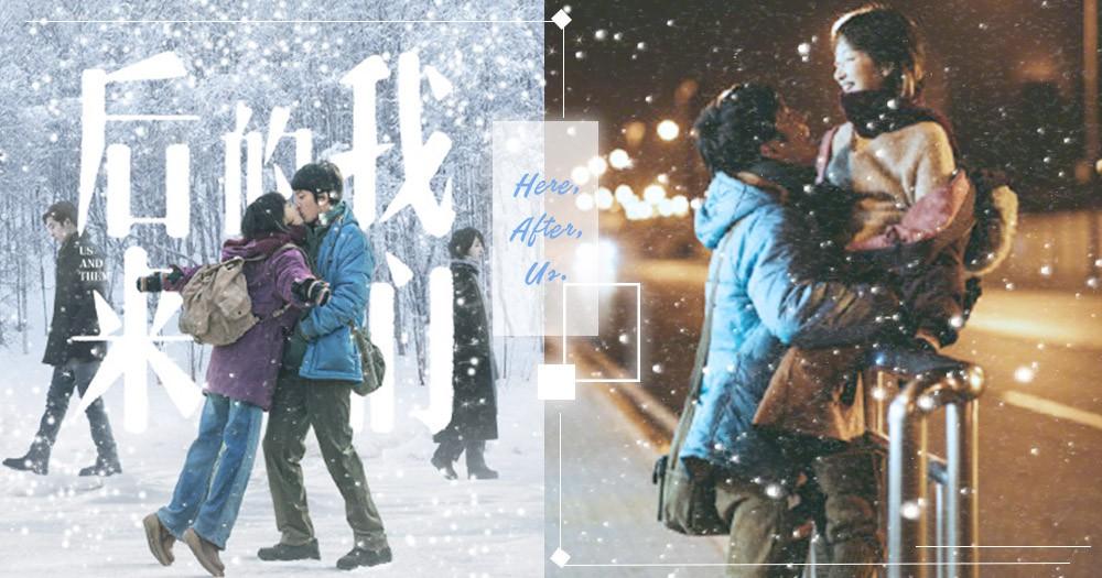 分手後的愛情~細數《後來的我們》教我們的事「留下遺憾,是另一種愛你的方式」