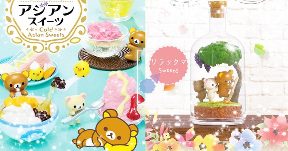 拉拉熊新品太犯規~亞洲甜點系列竟然有台灣雪花冰!光用看的就超消暑啊~