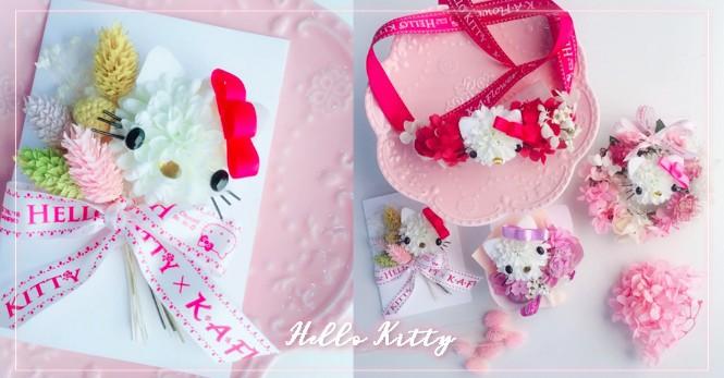 不用飛日本就能擁有Hello Kitty花束!520期間限定販賣機就在台灣♡