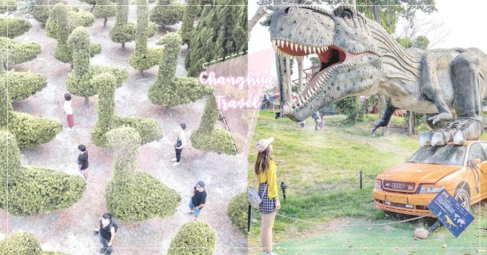 放假行程搞定!彰化4個熱門打卡景點,全台第一座《侏羅紀公園》恐龍迷不能錯過啦~