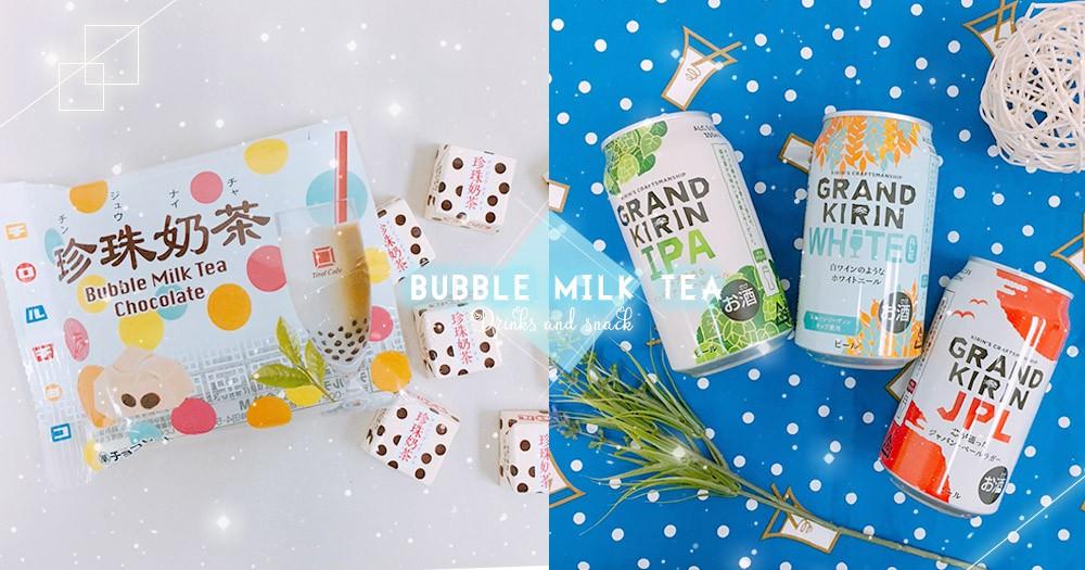 今年就是珍奶的年♡超商激推新款~韓加倍佳汽水、珍奶巧克力一吃解百憂啊~