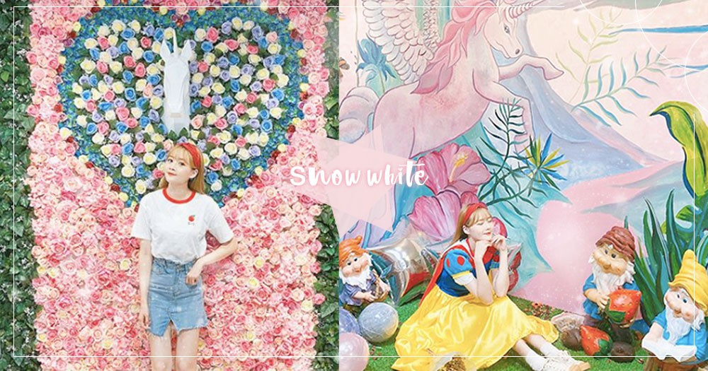童話是真的!「圖角獸咖啡」讓妳換裝當白雪公主,在「小矮人森林」等白馬王子救援啦~
