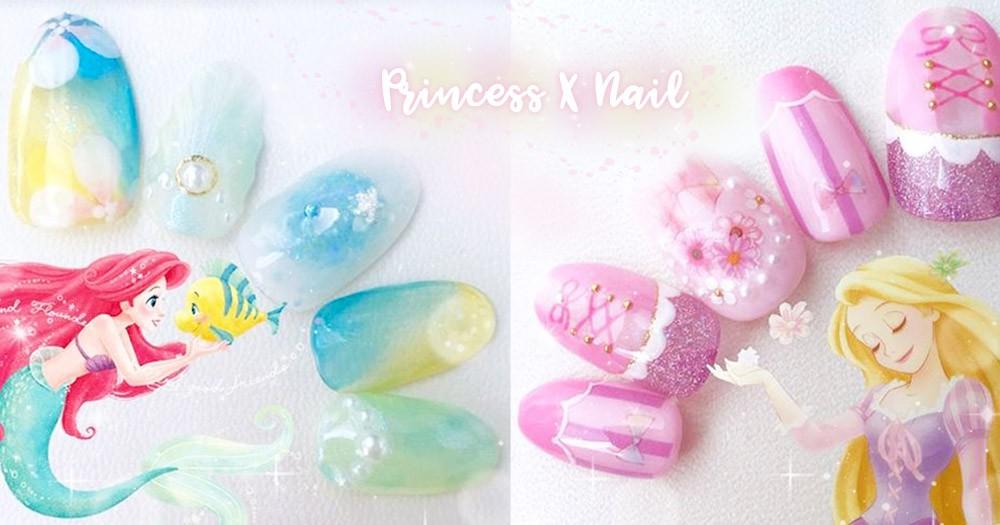 帶你走進童話世界!超夢幻迪士尼公主指彩~「暈染貝殼」、「立體小花」被美哭!