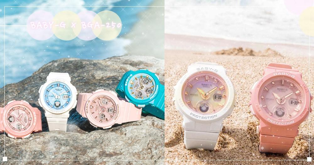 夏季小清新限定!5款BABY-G最新「海洋貝殼款」,粉嫩度爆表~尋找你的命定色♡