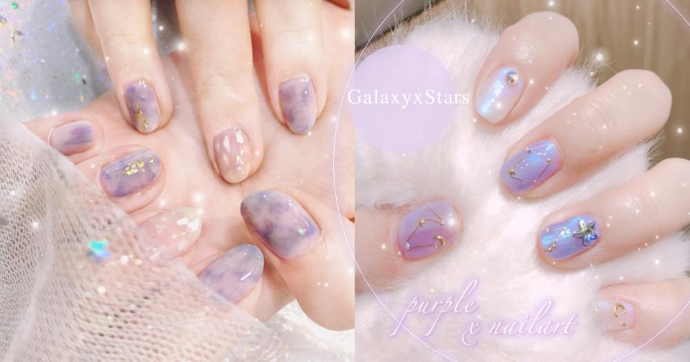 我哭了,紫色真的是最美的顏色~10款本季必收粉紫色美甲,仙氣暈染、星月款全找齊~
