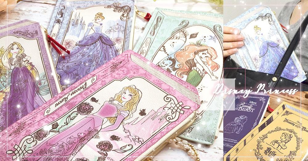 日妞推特熱議!超夢幻「迪士尼公主故事書化妝包」陪女孩經歷每個變美的瞬間~