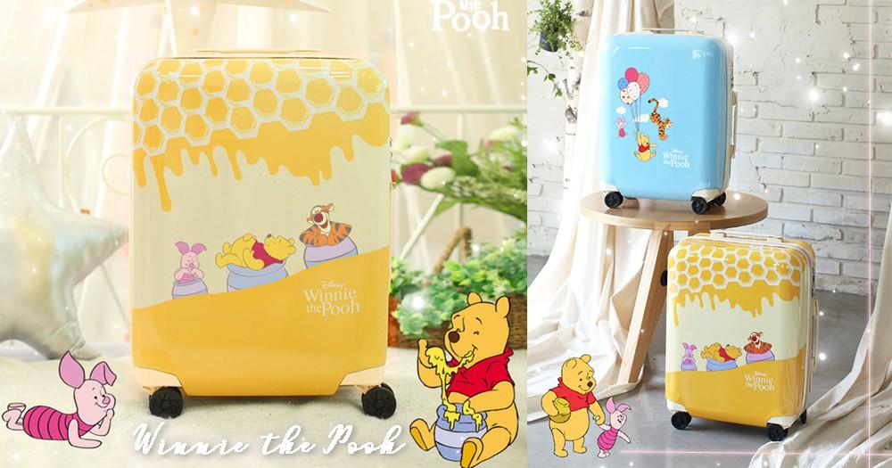 讓小熊維尼陪妳去旅行♡韓國SNS熱議「小熊維尼行李箱」來囉~