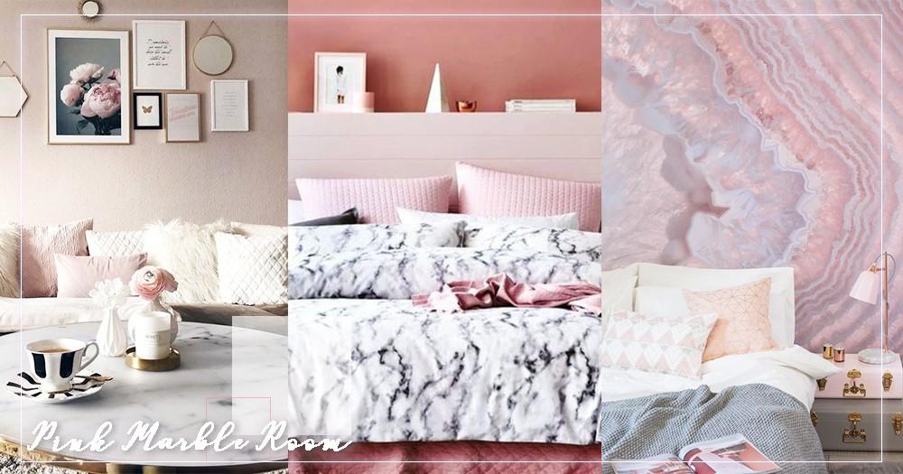 「粉紅大理石」讓房間質感大變身!使用這些單品房間立馬升級成女神的房間無誤♡