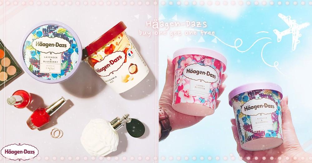 哈根達斯94大器!不用在上班日排隊瘋搶,給你滿滿一整個月的冰淇淋「買一送一」