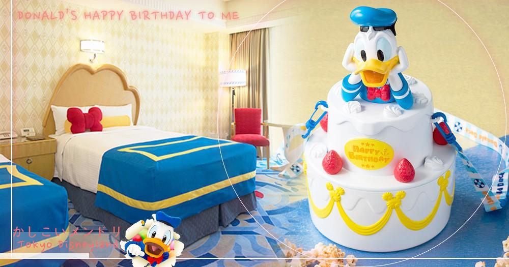 唐老鴨生日驚喜不間斷!東京迪士尼祭出唐老鴨主題房,決定和閨蜜衝一波東京啦~