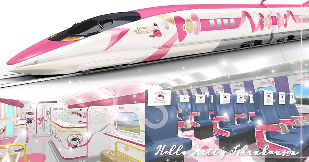 新幹線推出全新「Hello Kitty列車」!一系列超萌車廂絕對讓妳拍照拍到手軟♡