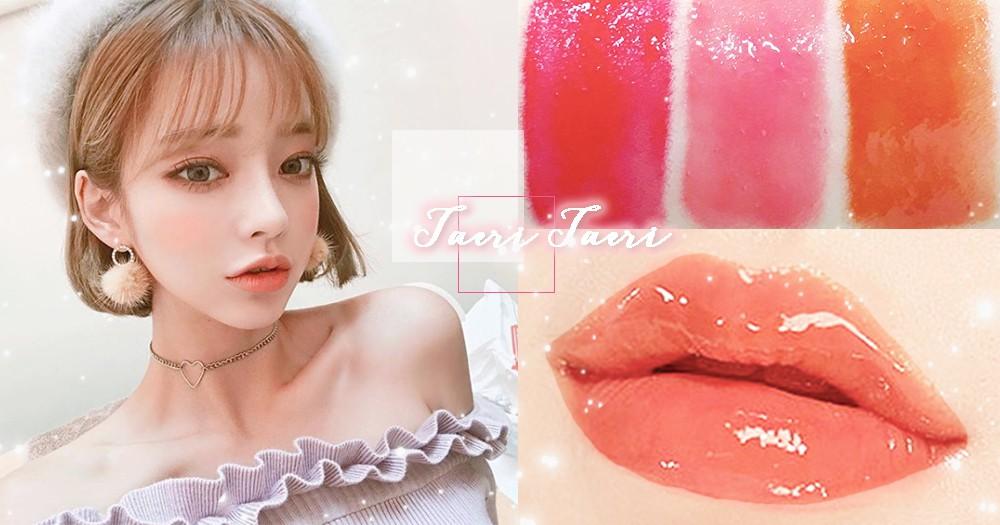 「精靈系美模」Taeri快閃來台!分享讓韓妞都憧憬的果凍美唇靠這些單品就能完成~