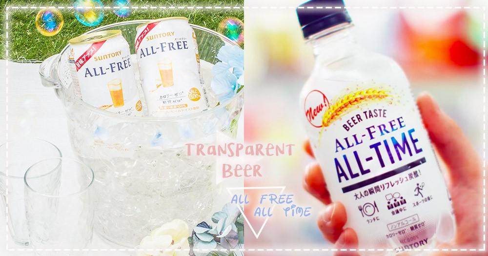 日本太狂無極限,這次把啤酒也變「透明」!無酒精零熱量~就算上班偷喝也不怕