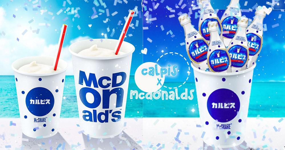 太興奮啦!「麥當勞×可爾必思」推出奶昔~酸甜口感完全夏日清爽必喝♡