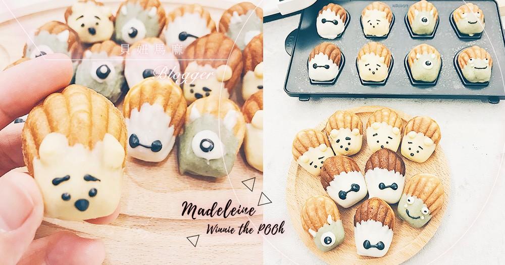 【貝妞馬麻DIY烘焙】一起萌一夏,小熊維尼、杯麵瑪德蓮鬆餅撩撥少女心!