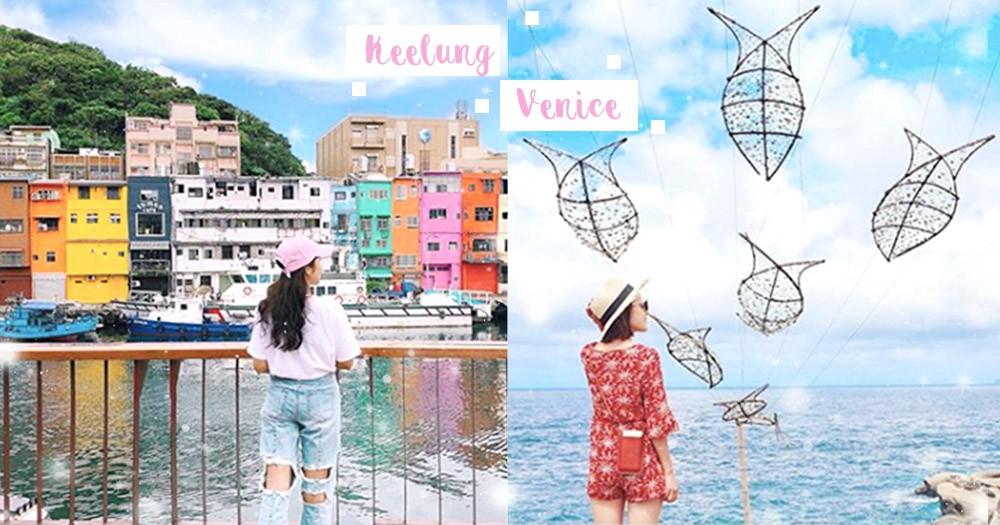 基隆也有「威尼斯」美景!16間彩虹小屋超夯景點,魚型「捕夢網」捕捉藍色海洋夢♡