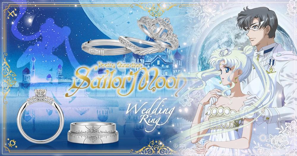 《美少女戰士》婚戒第二彈夢幻來襲!閨蜜款「神級夢幻禮品」登推特熱議話題♡