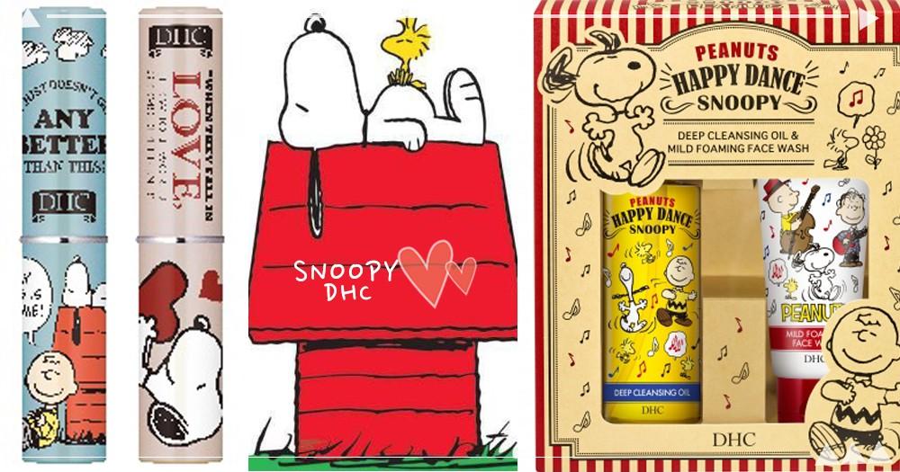 又是史努比!日本DHC X SNOOPY推出保養小物,可愛滿點送禮自用兩相宜~