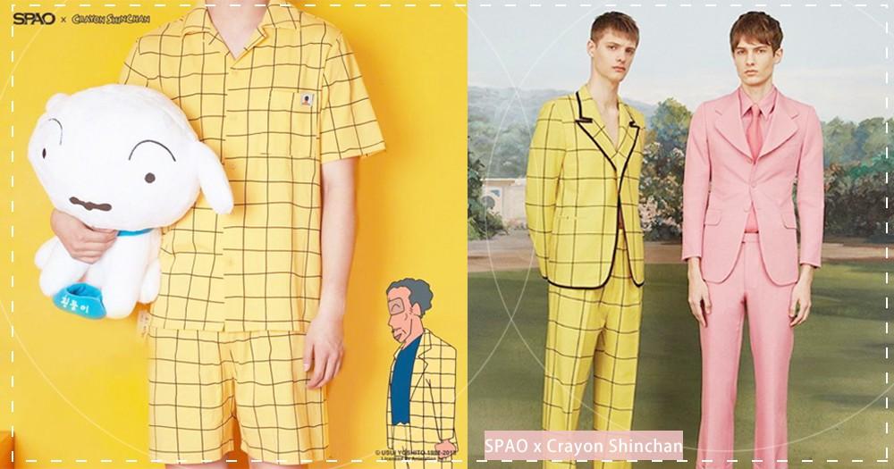 繼蠟筆小新SPAO推出「園長睡衣」!黃底黑格紋和GUCCI撞款,僅800元就能走在時尚尖端~