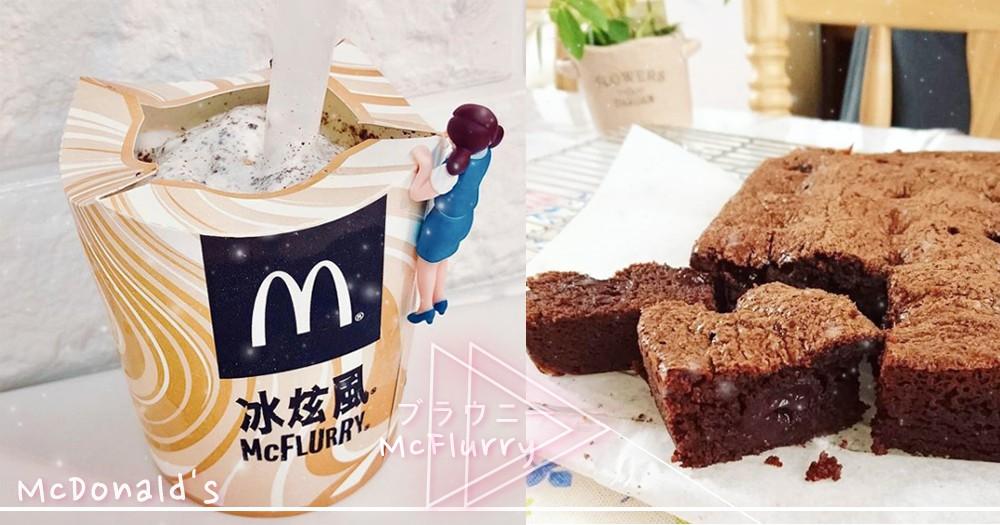 新包裝+限定口味!麥當勞冰炫風MIX大塊布朗尼~炎熱夏日來一口絕對療癒滿點