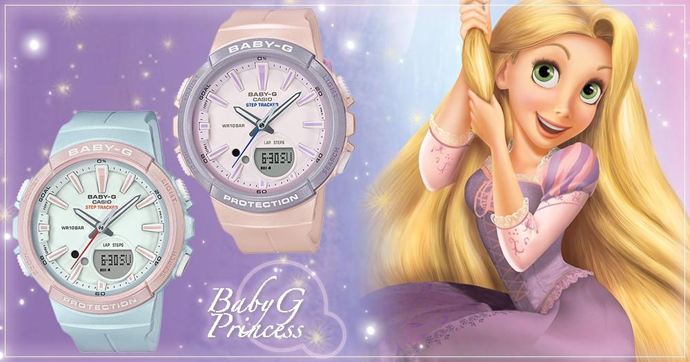 閨蜜款公主手錶新色登場!BABY-G「樂佩公主」配色太燒~絕對要揪姊妹買一波♡