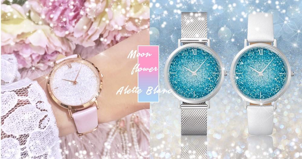 戴上它根本自帶仙女光圈!超夢幻璀璨月光錶,真的美到讓人忘記呼吸♡