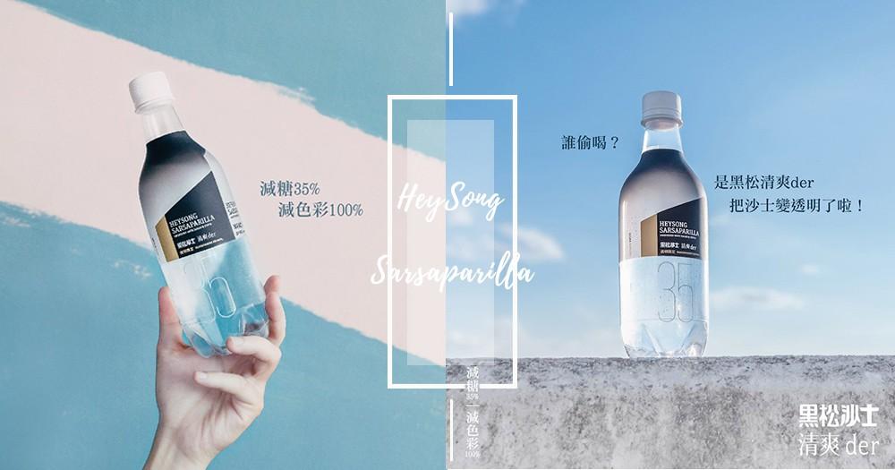 新包裝超有質感!黑松沙士「透明版」上市啦~今年夏天就是要清爽的很透明