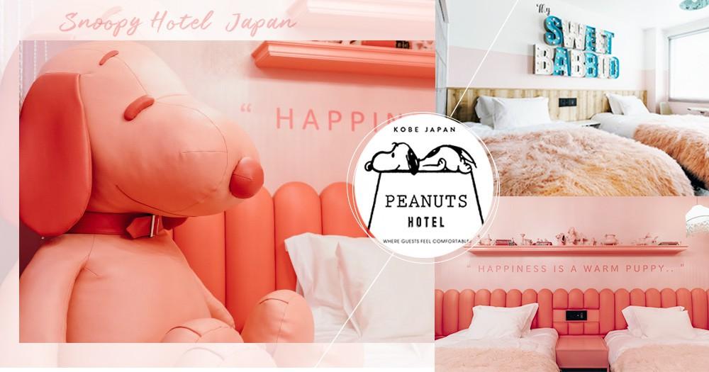 手刀入住日本「SNOOPY Hotel」吧!全館僅一間「粉紅愛心房」,爆少女心大公開~
