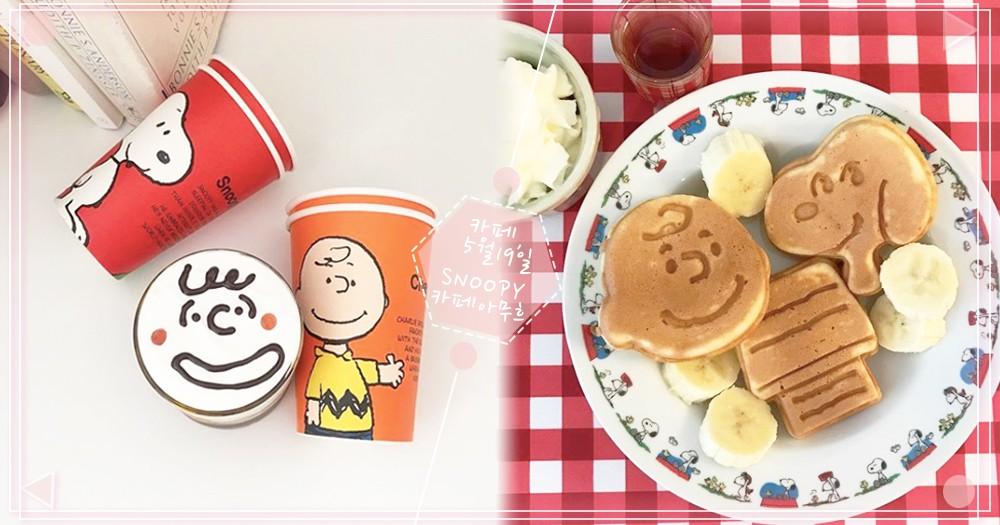 我聽見SNOOPY粉絲的尖叫聲啦!韓國「史努比咖啡廳」盤點~除了咖啡史努比鬆餅也別錯過