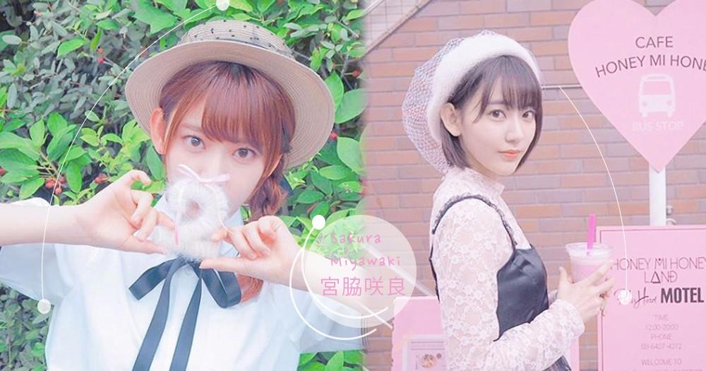 想脫單就學學《Produce48》宮脇咲良的甜美穿搭!6套私服把韓、日融合的恰恰好~