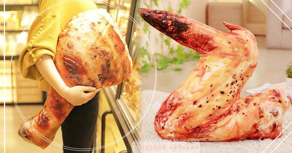 半夜餓了啃這個也不用怕胖!超擬真「烤雞腿抱枕」~缺點只有上面可能會佈滿全家人的口水?