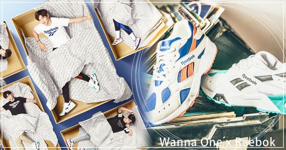 媽~我要鞋盒裡的小帥哥!Wanna One x Reebok復古鞋7/14首賣,還送你限量小卡呦~