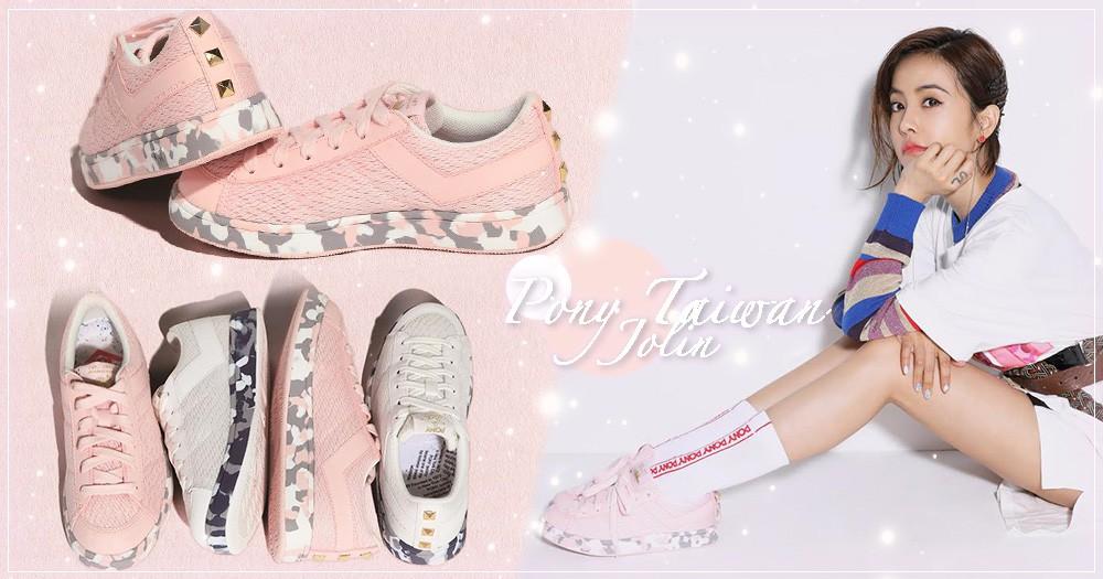 少女必備!Jolin球鞋新歡就是它~PONY最新「玫瑰迷彩」系列給妳滿滿的女子力♡